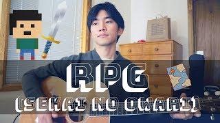 RPG (SEKAI NO OWARI) Cover【Japanese Pop Music】