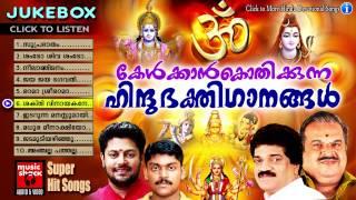 download lagu Hindu Devotional Songs Malayalam  Kelkkankothikkunna Hindubhakthiganangal   gratis