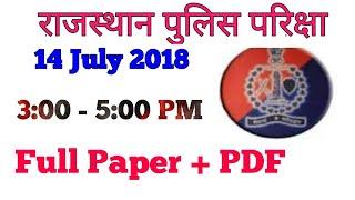 Rajasthan police paper 14 July 2018 second pari