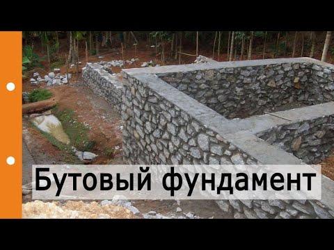 Бутовый фундамент в современном строительстве