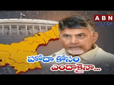 CM Chandrababu Naidu Sensational Comments On PM Modi Govt