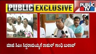 Siddaramaiah To Attend Congress Working Committee (CWC) Meeting Tomorrow