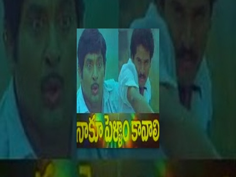 Naku Pellam Kavali Telugu Full Movie