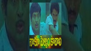 Julayi - Naku Pellam Kavali Telugu Full Movie