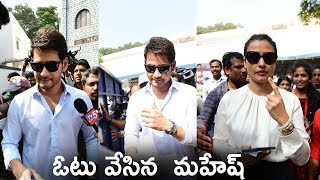 Super Star Mahesh Babu Casts His Vote Along With His Wife Namrata