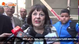 يقين   حوار مع ليلى إسكندر فى جولة محافظ القاهرة لمشروع إنشاء عدد 173 عمارة سكنية