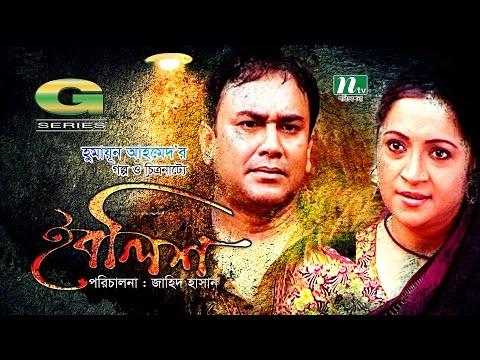 Iblish | Drama | Zahid Hasan | Tania Ahmed | Intekhab Dinar