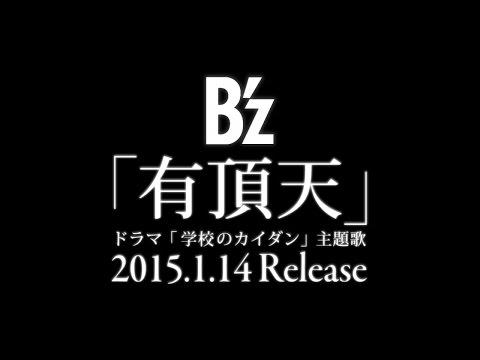 B'z/有頂天 (ドラマ『学校のカイダン』主題歌)