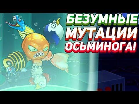 БЕЗУМНЫЕ МУТАЦИИ ОСЬМИНОГА! - Octogeddon