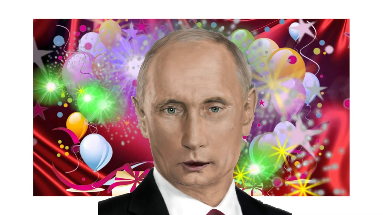 Новое поздравление путина с днем рождения 28