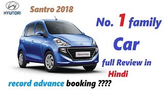 New Hyundai Santro 2018 | SANTRO 2018 REVIEW IN HINDI .