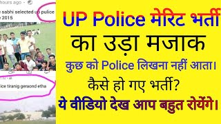 UP Police मेरिट भर्ती