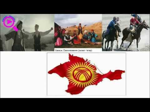 Кыргызский след в Крыму.