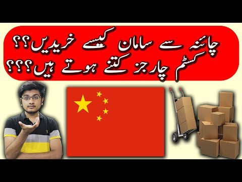 Import From China In Pakistan | Aliexpress,Banggood,Gearbest,tomtop -Urdu Hindi
