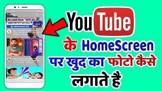 #YouTube के Home Screen पर खुद का फोटो कैसे लगाते हैं How to set any photo on YouTube Home Screen