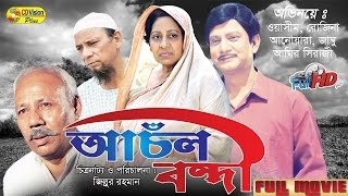 Achol Bondi   Full HD Bangla Movie   Washim, Rojina, Anowara, Jambu, Amir Siraji   CD Vision
