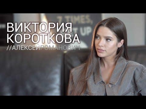 Другая Виктория КОРОТКОВА. Эксклюзивное интервью к финалу Холостяка.