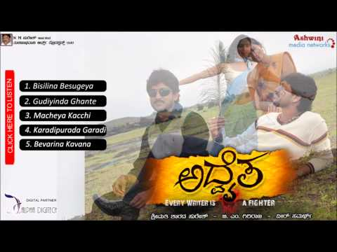 Advaita Kannada Hit Songs Juke Box | Ajay Rao Harshika Poonacha...