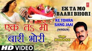 Ek Ta Ma Baari Bhojpuri Nirgun By Madan Rai [Full Song] I Ke Tohra Sang Jaai