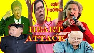 ডঃ মাহফুজুর রহমান এর গান শুনে বিশ্ব নেতারা কি বলল দেখুন । Heart Attack Dub-mash
