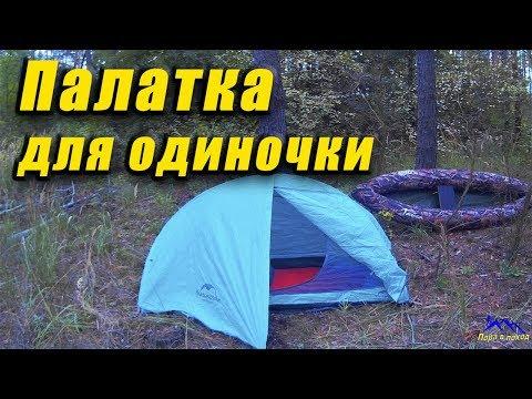 Обзор одноместной палатки Naturehike - палатка для одиночных походов. Пора в поход