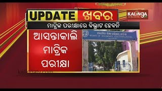 Tight security for Matric Examinations starting from tomorrow | Kalinga TV