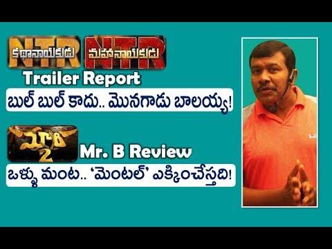 Maari 2 Telugu Movie Review | NTR Biopic Trailer Report | Balakrishna | Dhanush | Mr. B