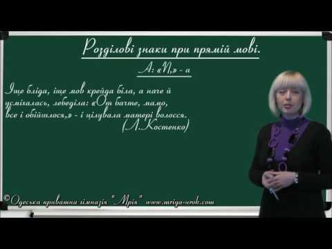 Розділові знаки при прямій мові, діалозі