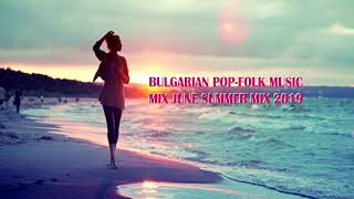 [Balkan Music] Bulgarian Pop-Folk Summer Mix 2019 (June)