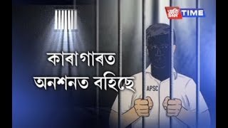 APSC Cash for Job scam accused stage protest inside jail demanding bail