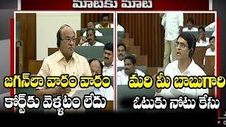 MLA Gorantla Butchaiah Chowdary Vs Finance Minister Buggana Rajendranath Reddy | Ys Jagan | TTM