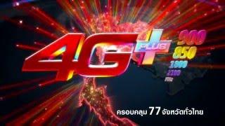 ทรูมูฟ เอช 4G+ 4G ที่ดีที่สุด เพื่อชีวิตที่สุดกว่า