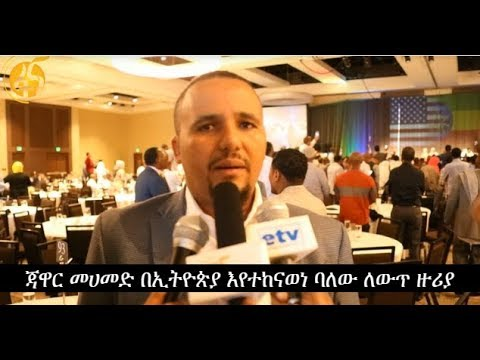 Interview With Jawar Mohamed