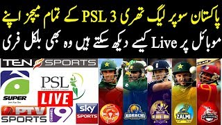 How To Watch PSL 3 2018 Live On Smartphone PC, Laptop | PSL 2018 Season 3 Live Streaming
