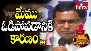 Reasons For My Defeat | Congress Leader Jana Reddy Press Meet | hmtv