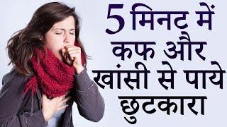 सिर्फ 5 मिनट में कफ और खांसी से पाये छुटकारा - How to Get Rid of a Cough & Cold Fast in 5 Minutes