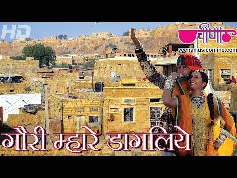 Gori Mhari Dagaliye - Rajasthani (Marwari) Video Songs Veena