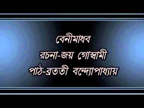 Benimadhab..........Bratati Bandopadhyay.wmv