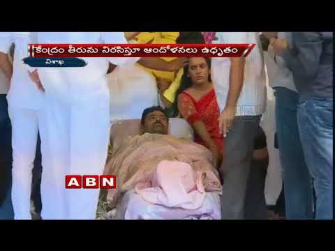 TDP MP's and MLA's To Held Deeksha For Railway Zone in Vizag on July 4 | ABN Telugu