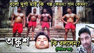 অঙ্কুশ বললেন 'বলো দুগ্গা মাই কি' ছবির গল্প ও গান কেমন | Ankush speaks on 'Bolo Dugga Mai Ki' Film