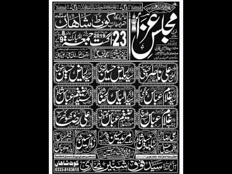 Live Majlis Aza 23 August 2019 kot Shah Gujranwala