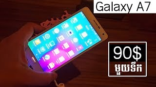 galaxy a7 review khmer - phone in cambodia - khmer shop - galaxy a7 price - samsung a7 specs
