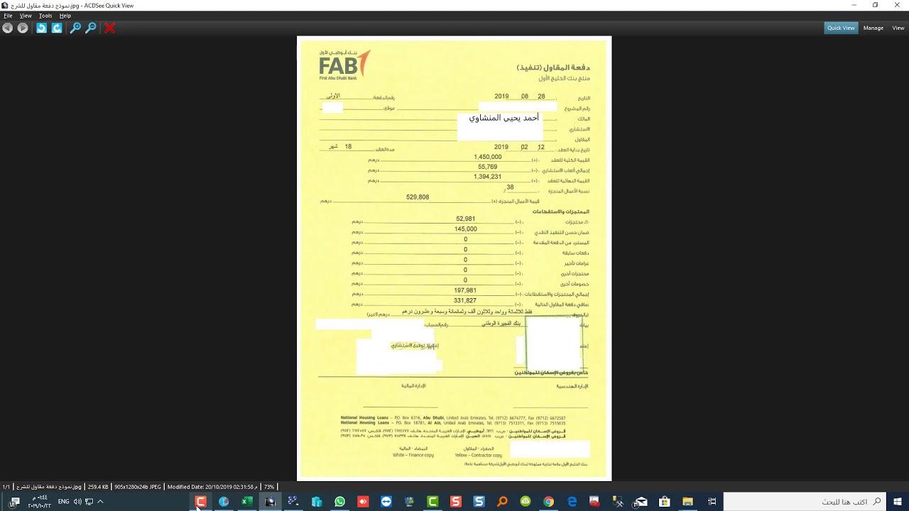 المعالجة المحاسبية لضريبة القيمة المضافة على محتجزات حسن التنفيذ , كفالة حسن التنفيذ