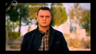 თურქული სერიალი - შავი ვარდი 75-ე სერია (21 ივლისი) ქართულად ემიგრანტების თხოვნით