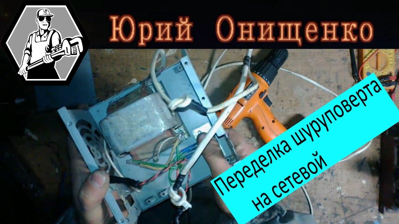 Как сделать шуруповёрт от сети 220в своими руками 52