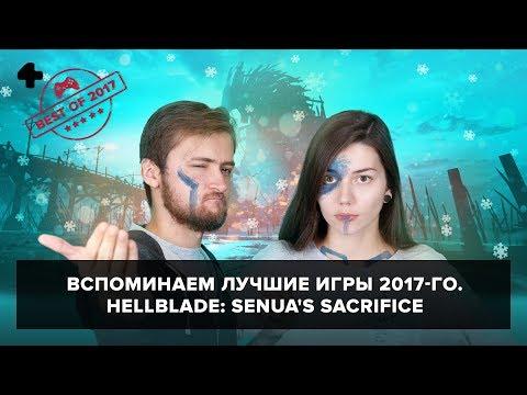 Лучшие игры 2017-го (12.12.17). Артём Комолятов и Евгения Корнеева играют в Hellblade