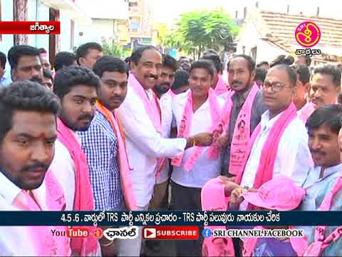 sri channel jagtial 4. 5. 6 word lalo trs party enikala pracharam