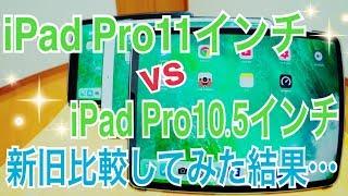 iPadPro11 vs iPadPro10.5 新旧比較してみた!