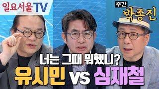 [주간 박종진] #59 - ②'유시민 VS 심재철' 너는 그때 뭐했니? - 김갑수, 이봉규