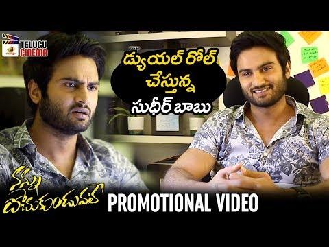 Sudheer Babu DUAL ROLE as Hero and Producer | Nannu Dochukunduvate Promotional Video | Telugu Cinema